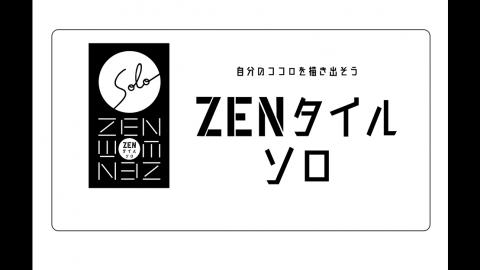 [ZENタイル ソロ(Zen Tiles solo)]