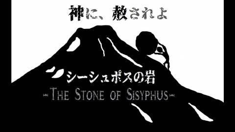 [シーシュポスの岩 - The Stone of Sisyphus -]