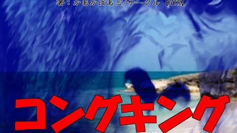 [【クトゥルフ神話TRPG】オリジナルシナリオ集]
