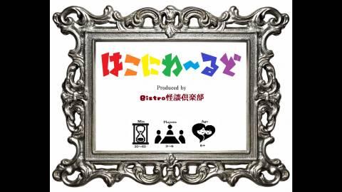 [サ-07【新作】大喜利系パーティゲーム『はこにわ~るど』]