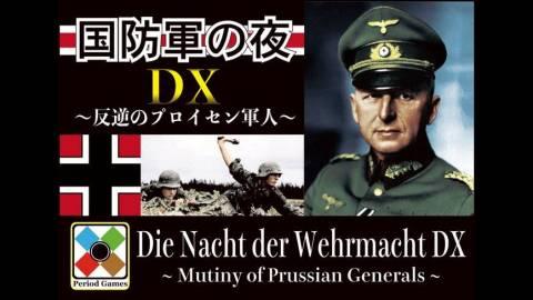 [国防軍の夜 DX 〜反逆のプロイセン軍人〜]