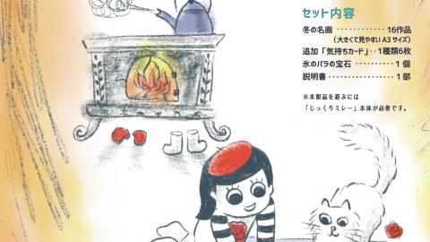 [[拡張]じっくりミレー名画BOX vol.2 「冬の名画」]