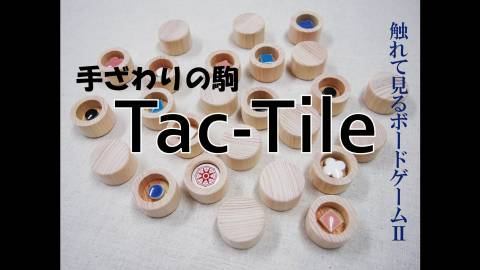 [Tac-Tile 手ざわりの駒]