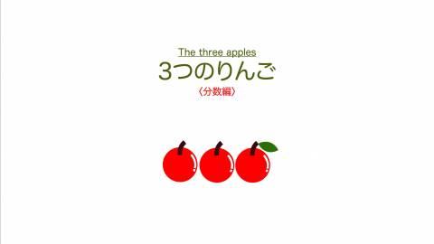 [【日M21】3つのりんご]