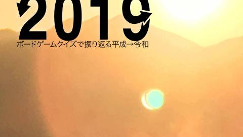 [PLAYBAQ2019 ボードゲームクイズで振り返る平成→令和]