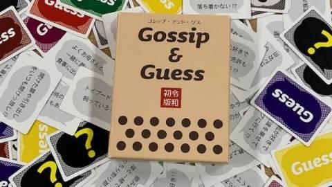 [Gossip & Guess (ゴシップ・アンド・ゲス) 令和初版]