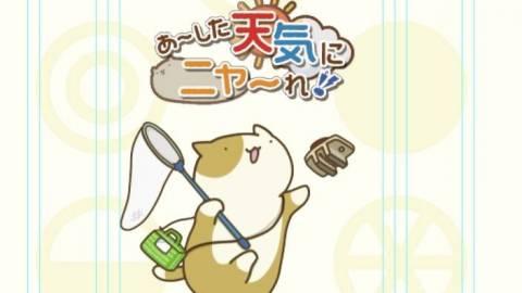 [サ-07【新作】初心者向けトリックテイキング『あ~した天気にニャ~れ!!』]