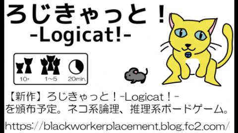 [ろじきゃっと!-logicat!-]