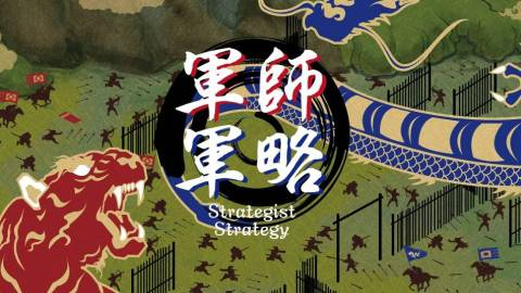 [軍師軍略 -Strategist Strategy -]