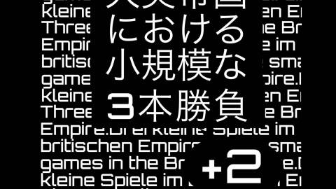 [大英帝国における小規模な3本勝負+2]