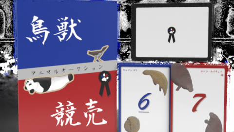 [鳥獣競売 〜アニマルオークション〜]