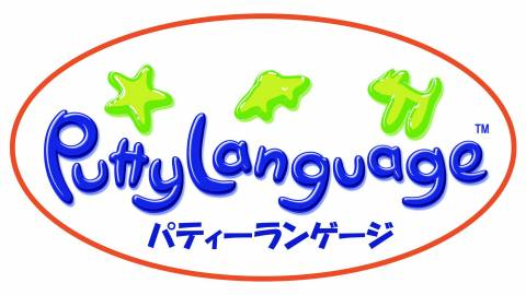 [Putty Language (パティーランゲージ)]