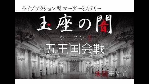 [ライブアクション型マーダーミステリー「玉座の闇」シーズン3 「五王国会戦」]