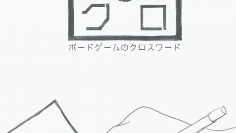 [ボド×クロ ボードゲームのクロスワード]