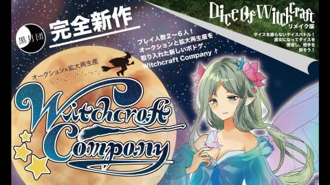 [Witchcraft Company]