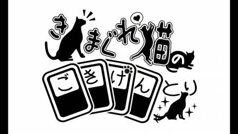 [【ト11】2020新作「きまぐれ猫のごきげんとり」告知&表パッケージ]