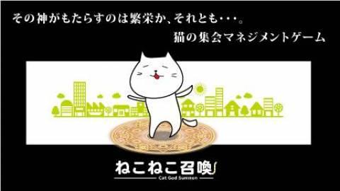 [ゲムマ2020春【新作】ねこねこ召喚]