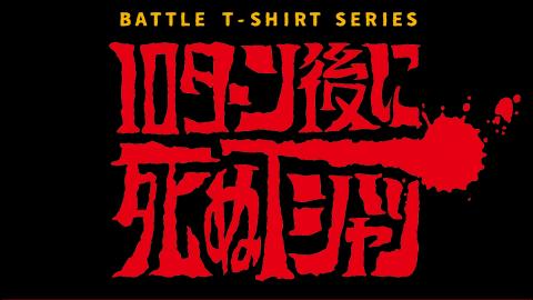 [10ターン後に死ぬTシャツ]