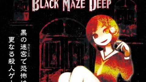 [赤い扉と殺人鬼の鍵 BLACK MAZE DEEP]