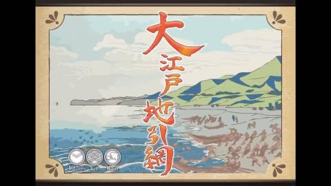 [漁夫の利を狙う粋な陣取りゲーム【大江戸地引網】]