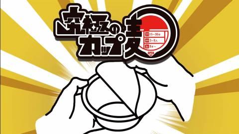[【2020春新作】究極のカップ麺【まんじ堂】]