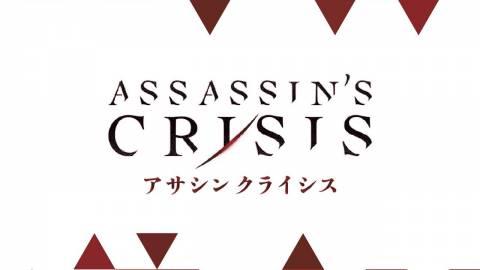 [新作「Assassin's Crisis(アサシンクライシス)」]