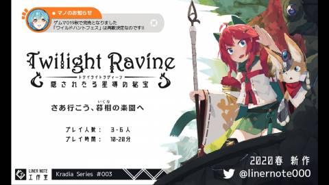 [Twilight Ravine(トワイライトラヴィーン)]