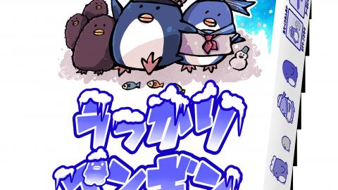 [うっかりペンギン]