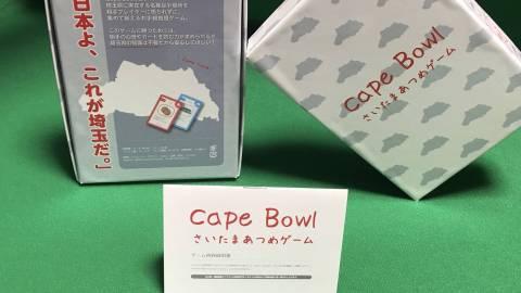 [2020年4月より、Cape Bowl~さいたまあつめゲーム~を販売。]