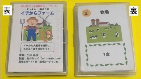 [『イチからファーム』業界びっくりの超小型デッキ構築!]