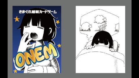 [睡眠カードゲーム『ONEM』のご紹介]