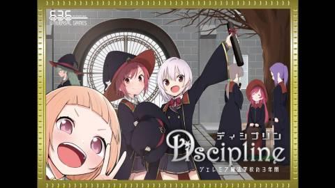 [Discipline ~ジェレミア魔法学校の3年間~]