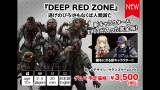 [ディープレッドゾーン(DEEP RED ZONE)]