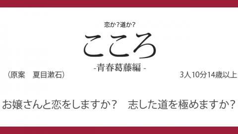 [こころ -青春葛藤編 -]
