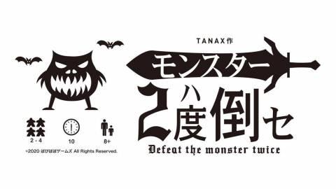 [モンスターハ2度倒セ | Defeat the monster twice]