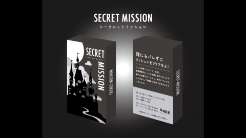[SECRET MISSIONシークレットミッション]