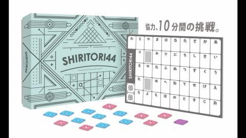 [SHIRITORI44]