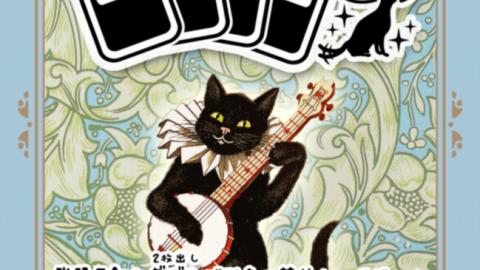 [【エ04】きまぐれ猫のごきげんとり 取り置き予約開始【AriAru】]