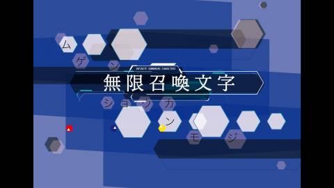 [無限召喚文字]