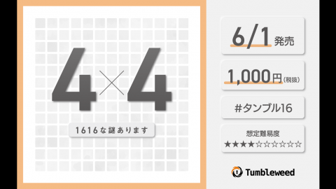 [4×4(よんかけるよん)]