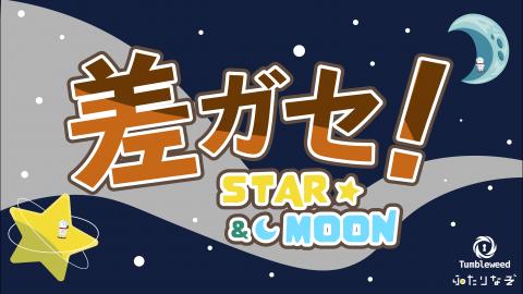 [ふたり謎 差ガセ! StarSide/Moon Side]