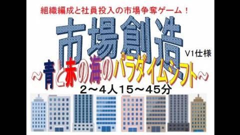 [新説『市場創造 ~青と赤の海のパラダイムシフト~』(600円♪)]