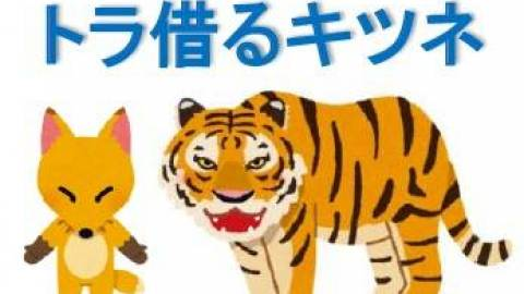 [『トラ借るキツネ』]