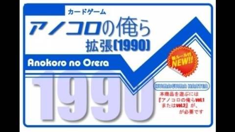 [アノコロの俺ら【拡張】1990・1991・1992・1993 ※遊ぶのには、アノコロの俺らvol.1かvol.2が必要です。]