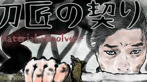 [刀匠の契り -material revolver- 紹介①]
