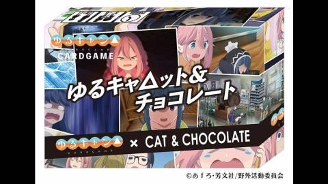[★2020秋新作 ゆるキャ△ット&チョコレート]