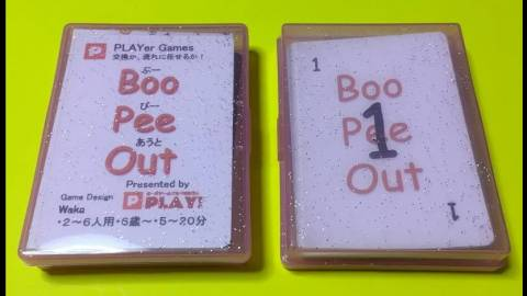 [Boo Pee Out]
