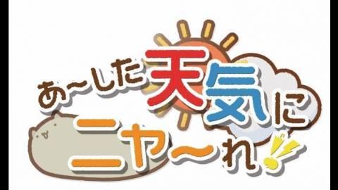 [あ~した天気にニャ~れ!!【ウ-18】Dice-Knot(PR)]