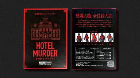 [マーダーミステリー 『HOTEL MURDER』]