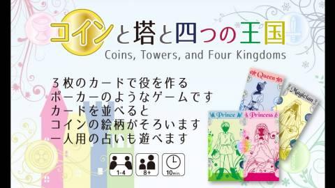[コインと塔と四つの王国]
